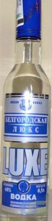 Белгородская