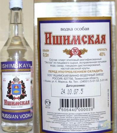 Ишимская
