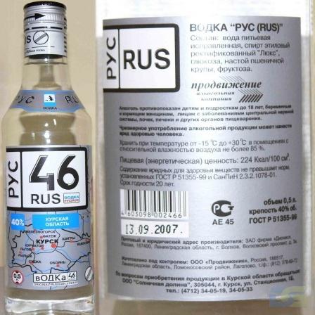 46 Регион
